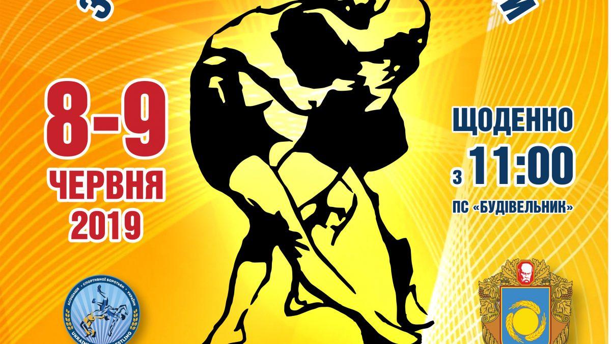 Чемпіонат України з греко-римської боротьби U-23