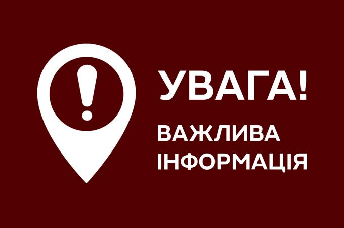 До уваги членів збірних команд України!