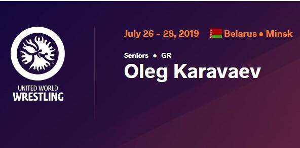 Турнір Караваєва 2019: розклад змагань, онлайн-трансляція