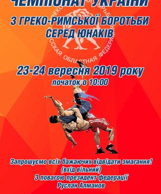 Чемпіонат України U-15: онлайн-трансляція