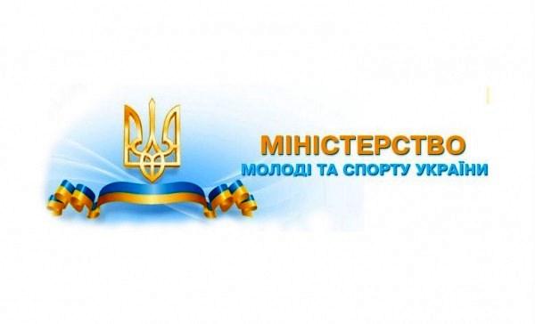 Міністерство оголосило конкурс на посади головних тренерів