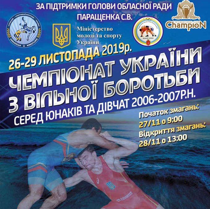Чемпіонат України серед юнаків та дівчат – ТРАНСЛЯЦІЯ