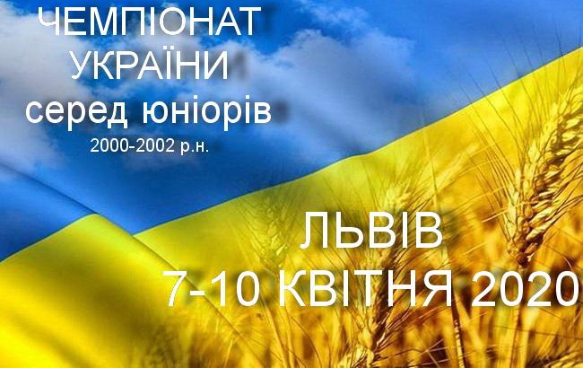 Чемпіонат України серед юніорів 2000-2002 р.н. – ПЕРЕНОСИТЬСЯ