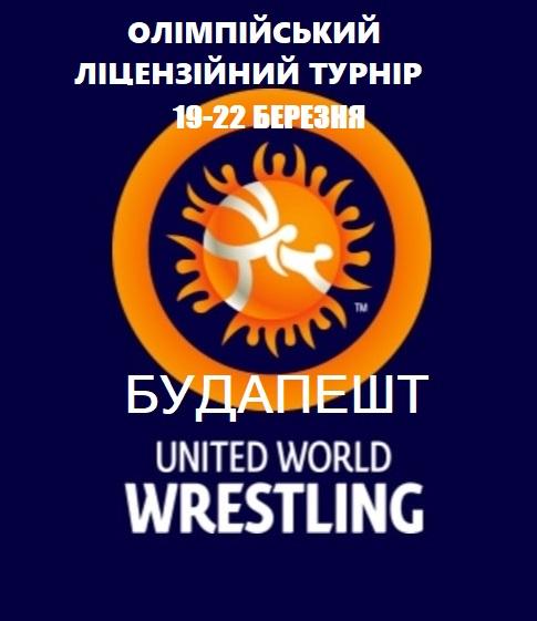 Європейський Ліцензійний турнір – Будапешт – ПЕРЕНЕСЕНО