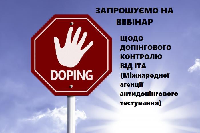 Запрошуємо на антидопінговий вебінар ITA