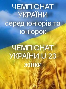 ЧУ з вільної боротьби серед юніорів та юніорок та ЧУ U23 серед жінок