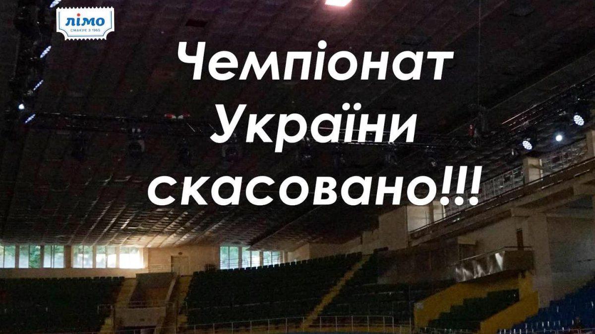 Чемпіонат України скасовано!