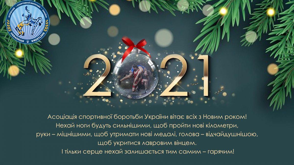 Асоціація спортивної боротьби України вітає з Новим роком!