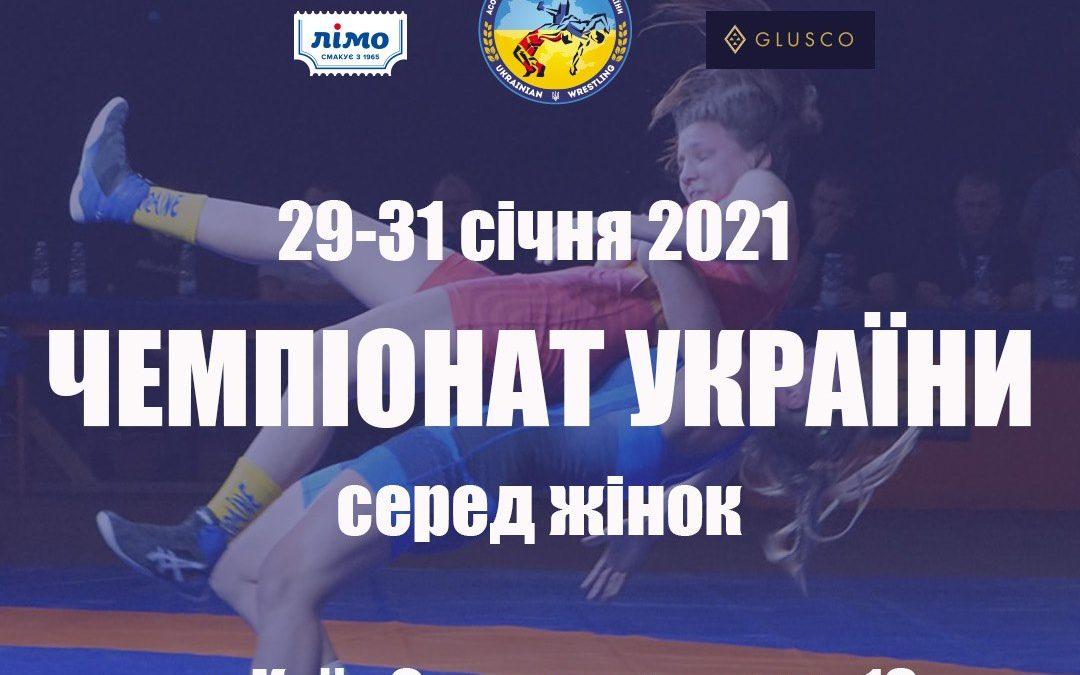 Чемпіонат України серед жінок – РЕЗУЛЬТАТИ ОНЛАЙН