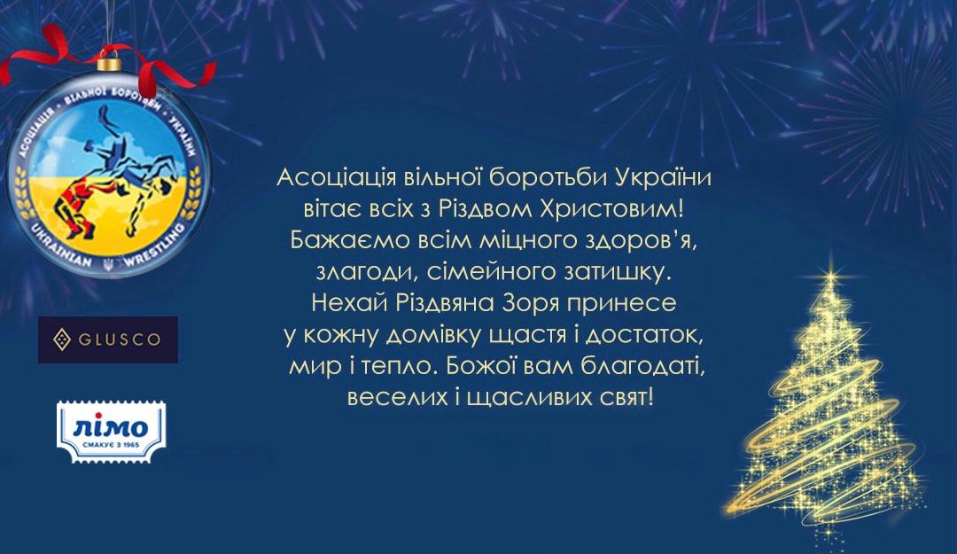 Асоціація вільної боротьби України вітає з Різдвом Христовим!
