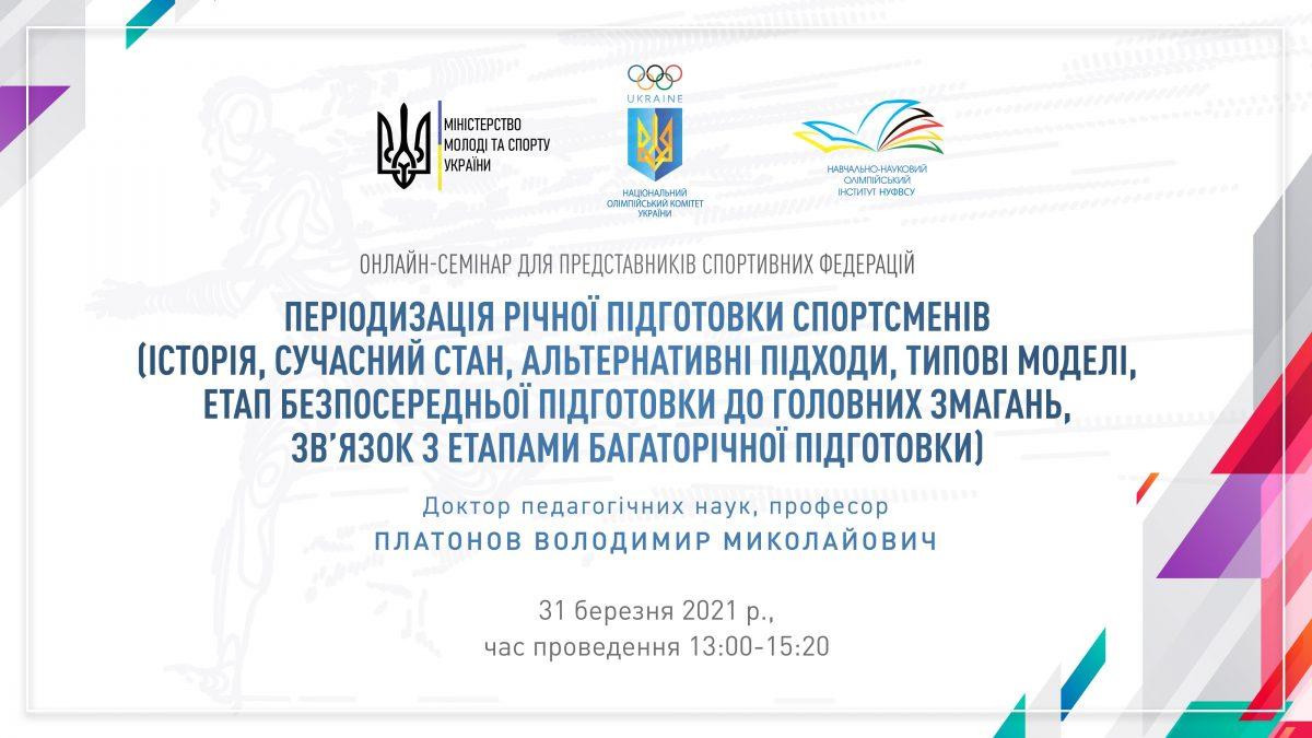 Вебінар від НОК України