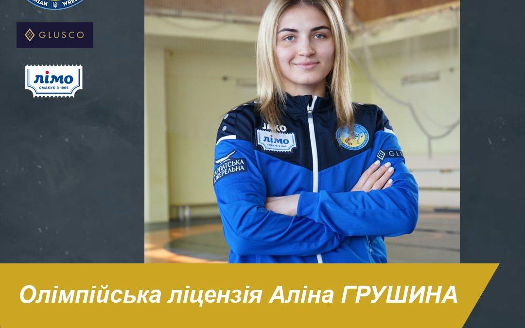 Аліна Грушина-Акобія здобула Олімпійську ліцензію!