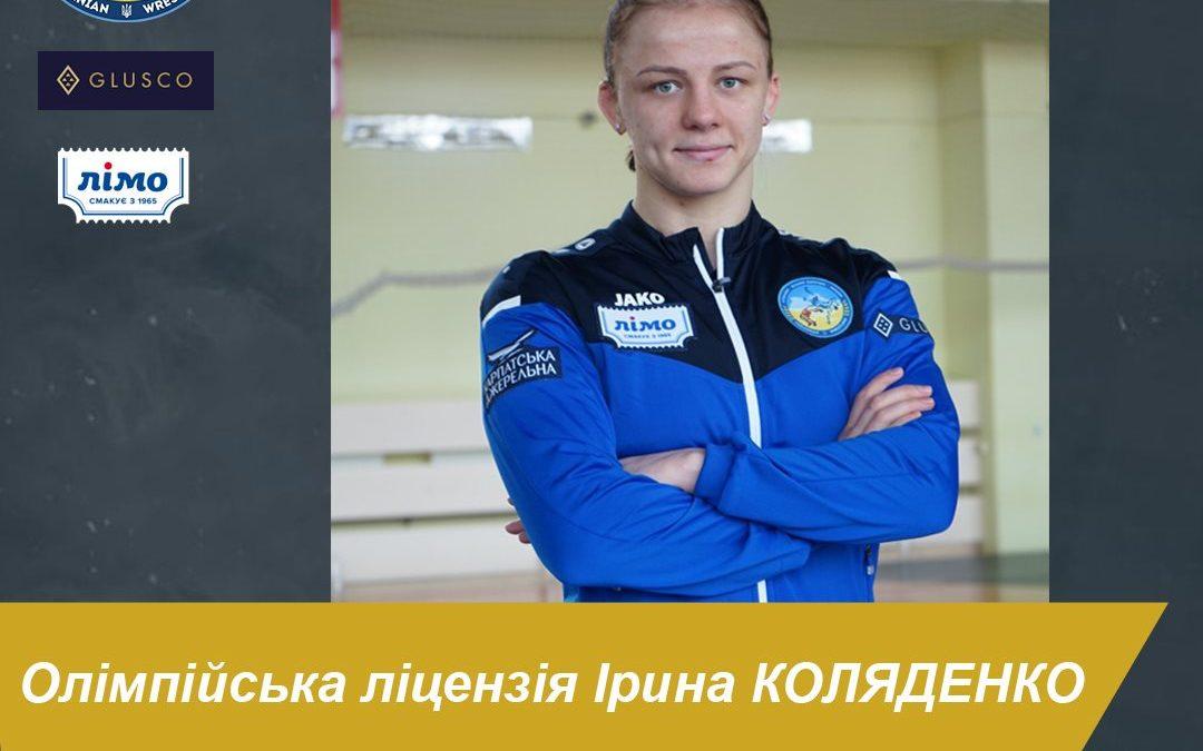 Ірина Коляденко здобула Олімпійську ліцензію!