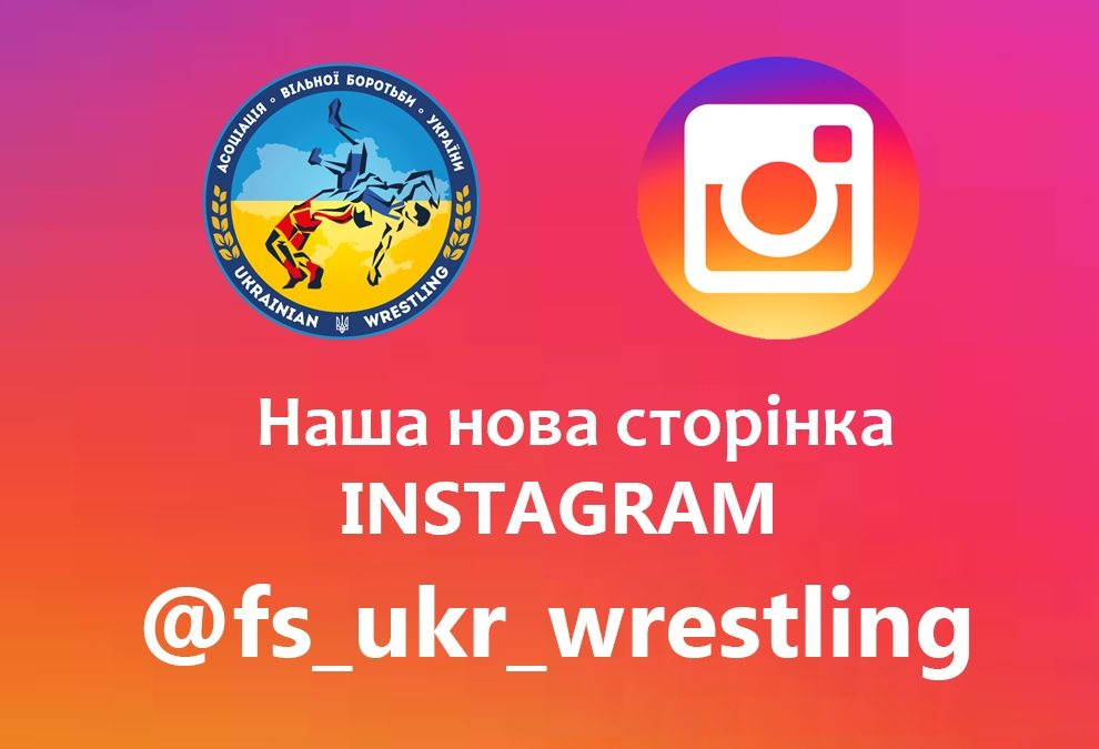 Підписуйтесь на нас в  Instagram