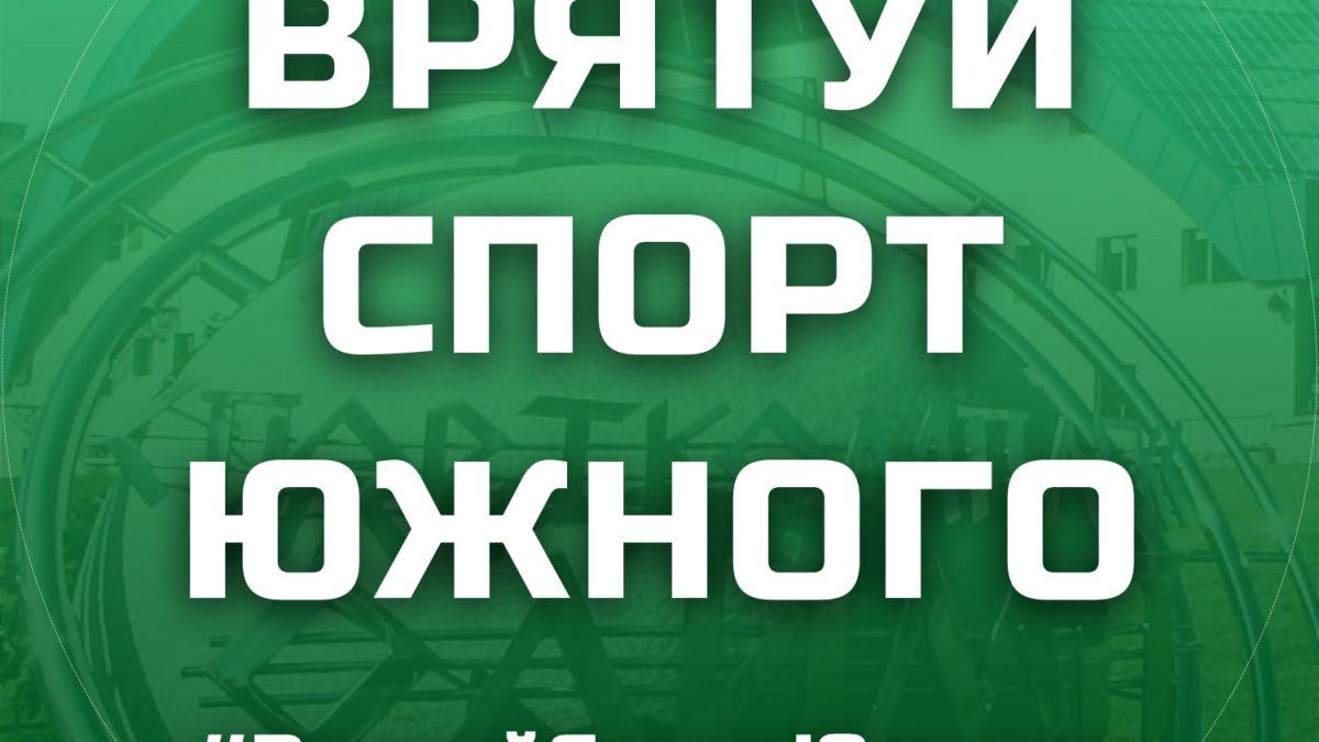 """Борчині підтримали спорткомплекс """"Олімп"""""""