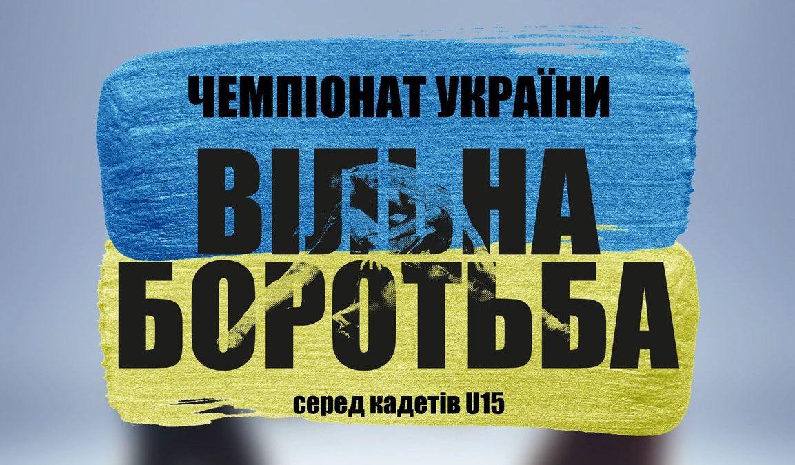 Чемпіонат України U15 – ВІДЕО та РЕЗУЛЬТАТИ
