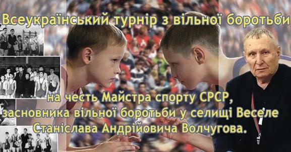 Турнір Волчугова