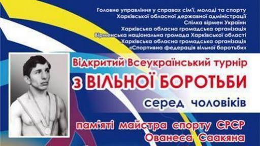 Турнір Ованеса Саакяна