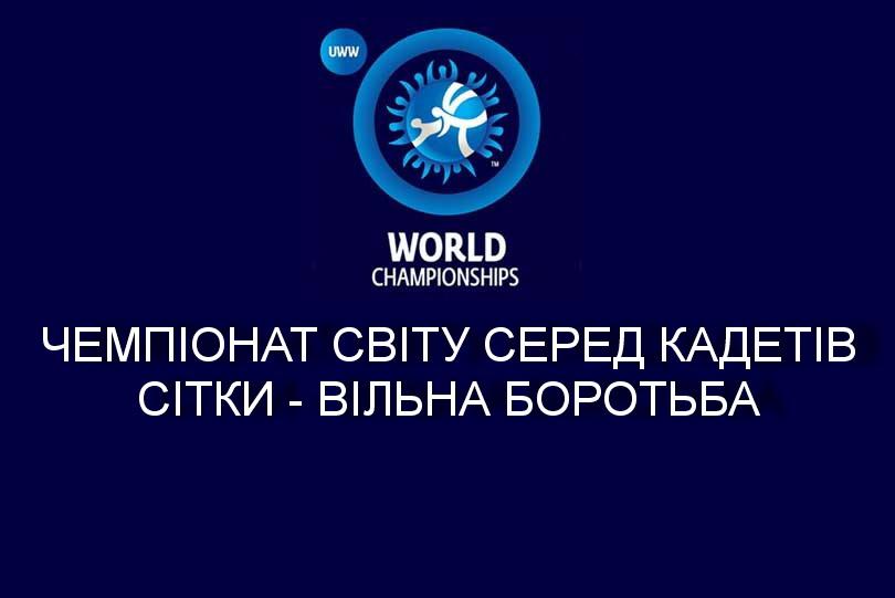 Чемпіонат світу серед кадетів – СІТКИ. ВІЛЬНА БОРОТЬБА