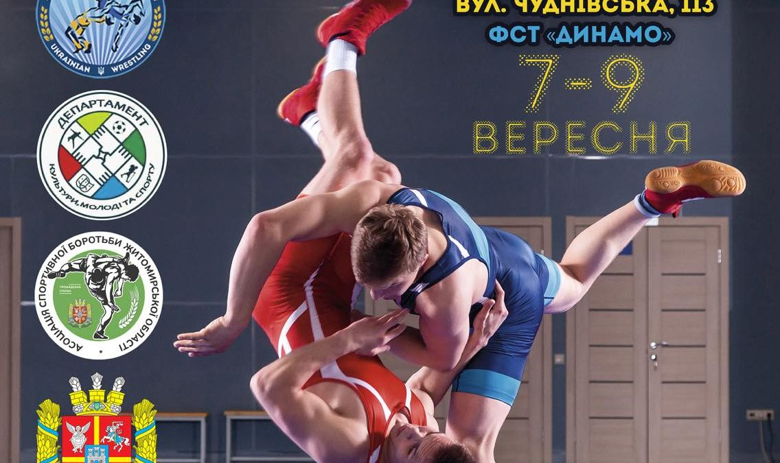 Чемпіонат України U23 серед чоловіків